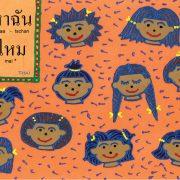 IchBinEinmalig_Seite20a_Thai